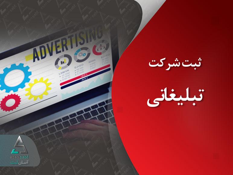 ثبت شرکت تبلیغاتی سهامی خاص با مسئولیت محدود- Advertising Company