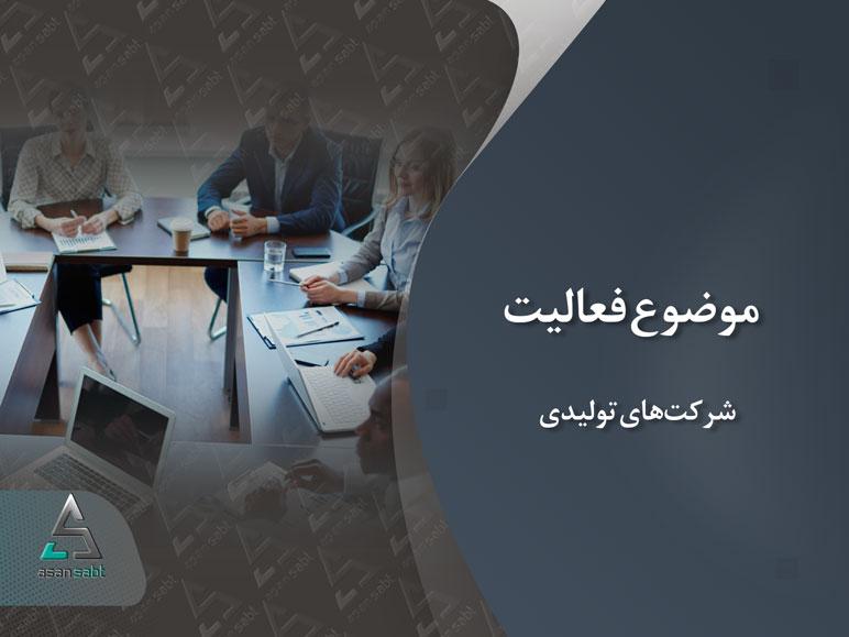 موضوع فعالیت انواع شرکتهای تولیدی- خدمات و عملکرد شرکتهای تولیدی