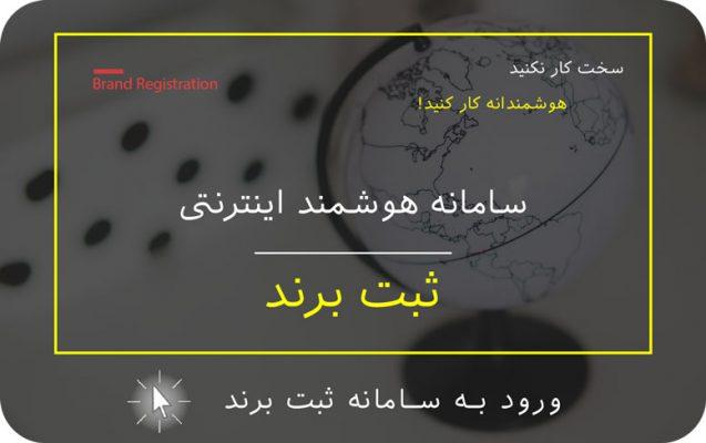 سامانه ثبت برند آسان ثبت brand registration