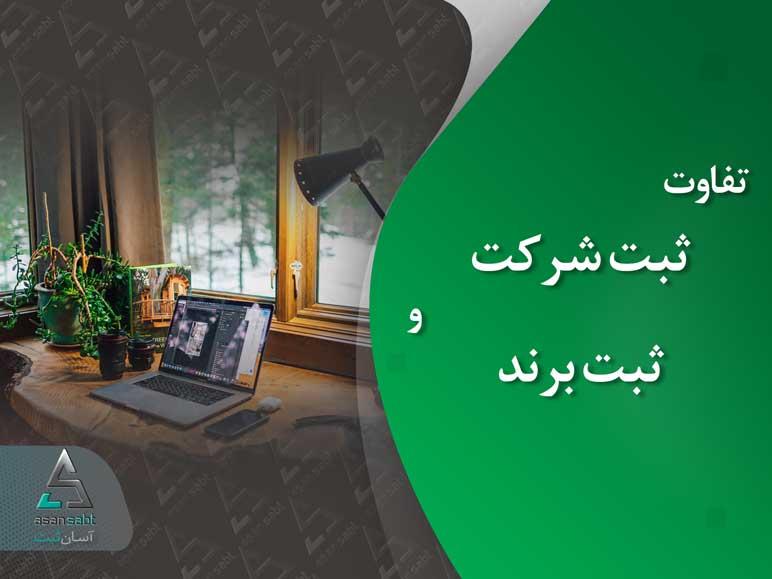 تفاوت ثبت شرکت و ثبت برند چیست company registration vs differences brand registration ایران