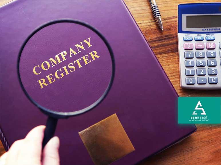 ثبت شرکت سهامی خاص در سال ۹۹ |مراحل|مدارک|هزینه| privately held company
