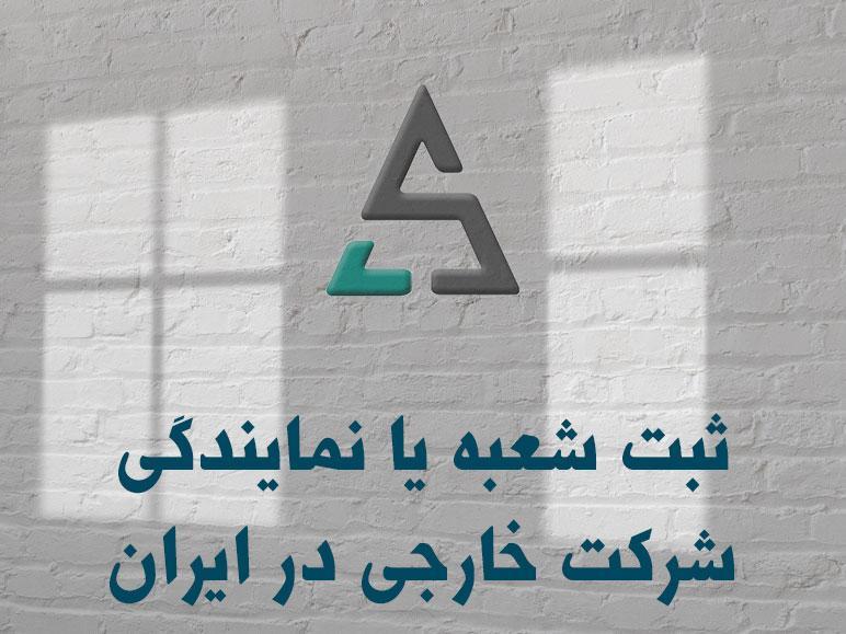 ثبت شعبه یا نمایندگی شرکت خارجی در ایران