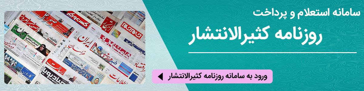 روزنامه کثیرالانتشار آگهی ثبت تغییرات آسان ثبت asansabt