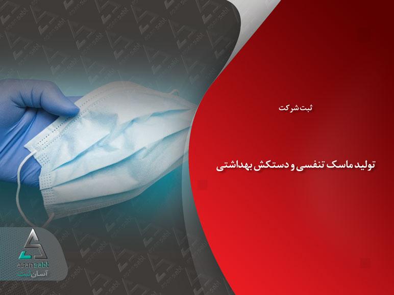 ثبت شرکت تولید ماسک تنفسی و دستکش بهداشتی سهامی خاص و مسسولیت محدود- Registration of a Company that produces respirators and sanitary gloves