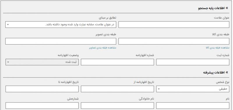 سامانه آنلاین رایگان استعلام برند ipm.ssaa.ir