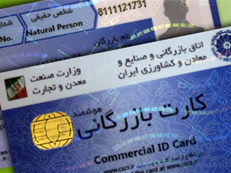 مفقودی کارت بازرگانی و اخذ کارت بازرگانی المثنی