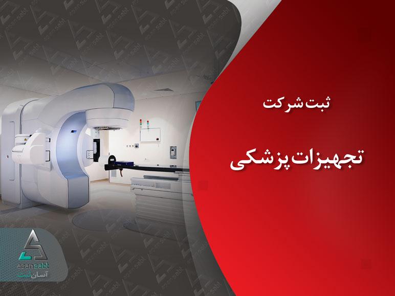 ثبت شرکت تجهیزات پزشکی سهامی خاص مسئولیت محدود - Registration of Medical Equipment Company