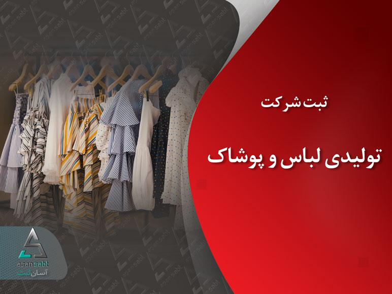 ثبت شرکت تولیدی لباس و پوشاک سهامی خاص مسسولیت محدود- Registration of clothing and apparel manufacturing company