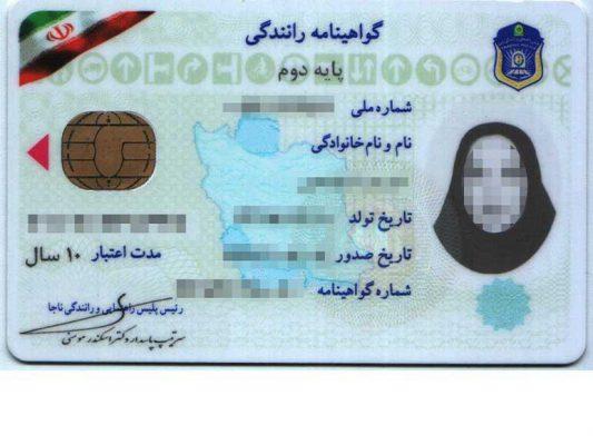 مفقودی گواهینامه رانندگی و گرفتن المثنی