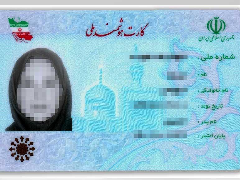 آگهی مفقودی کارت ملی هوشمند گم شدن کارت ملی هوشمند المثنی