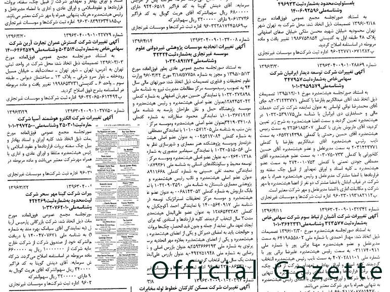 ترجمه روزنامه رسمی به زبان انگلیسی معادل انگلیسی Official Gazette of the Islamic Republic of Iran