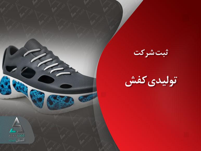 ثبت شرکت تولیدی کفش سهامی خاص مسئولیت محدود- Registration of Shoe Manufacturing Company