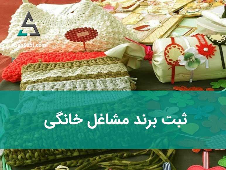 ثبت برند مشاغل خانگی » مدارک، مراحل و هزینه ثبت برند فارسی و لاتین «مشاغل خانگی»