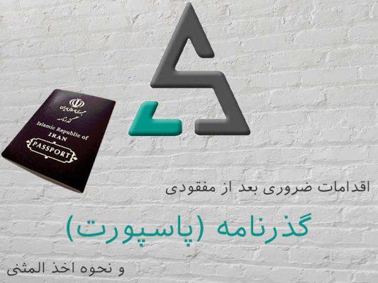 مفقودی گم شدن گذرنامه پاسپورت گرفتن اخذ المثنی lost passport