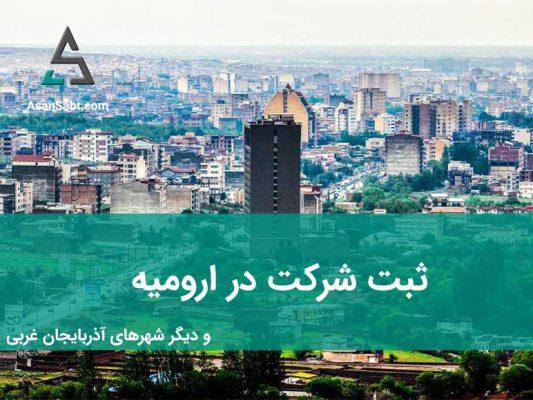 هزینه، زمان و مدارک لازم برای ثبت شرکت در ارومیه و دیگر شهرهای استان آذربایجان غربی