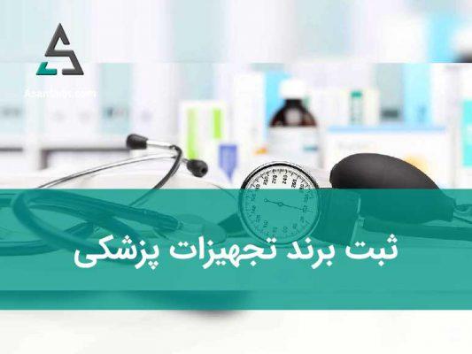ثبت برند تجهیزات پزشکی » مدارک، مراحل و هزینه ثبت برند فارسی و لاتین «تجهیزات پزشکی»