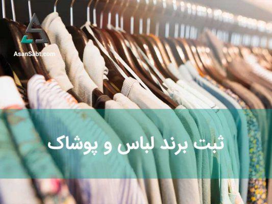 ثبت برند لباس و پوشاک آسان ثبت brand registration clothes asansabt