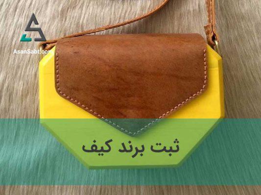 مدارک، مراحل و هزینه ثبت برند فارسی و لاتین «کیف» ثبت برند کیف brand register