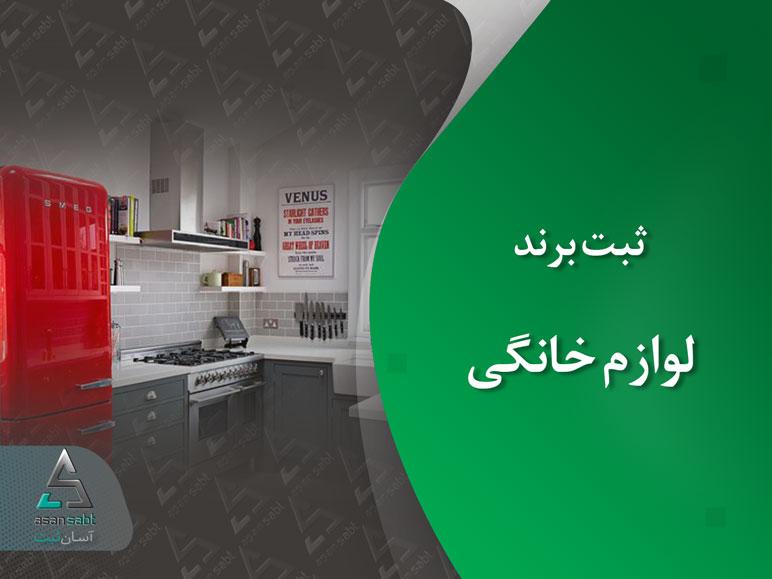 ثبت برند لوازم خانگی » مدارک، مراحل و هزینه ثبت برند فارسی و لاتین «لوازم خانه و آشپزخانه»