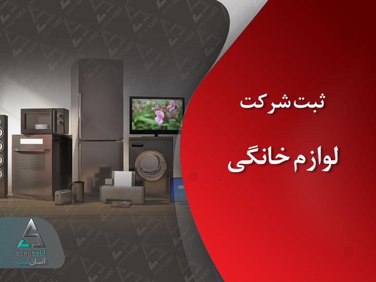 ثبت شرکت لوازم خانگی سهامی خاص مسئولیت محدود- Home Appliance Company Registration