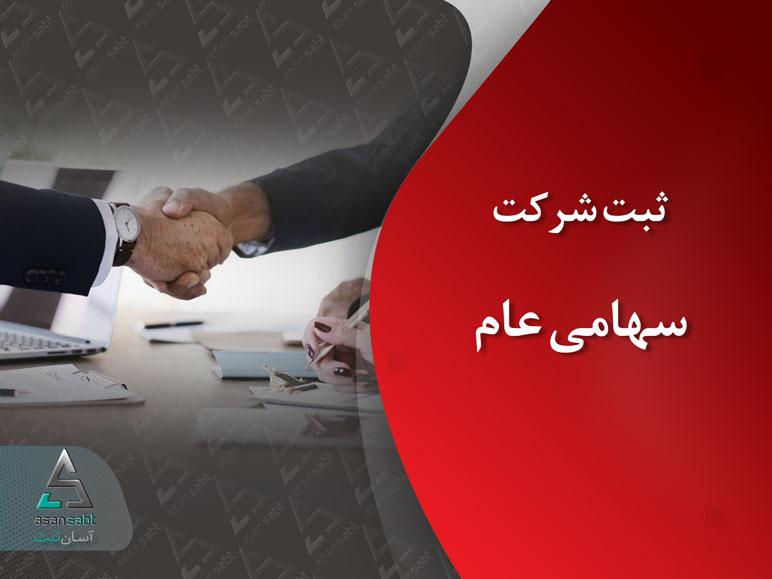 ثبت شرکت سهامی عام ویژگی ها مدارک مورد نیاز company register asansabt آسان ثبت