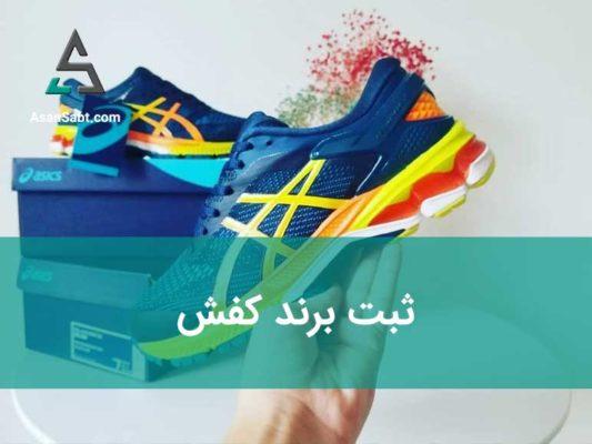 ثبت برند کفش » مدارک، مراحل و هزینه ثبت برند فارسی و لاتین «کفش»