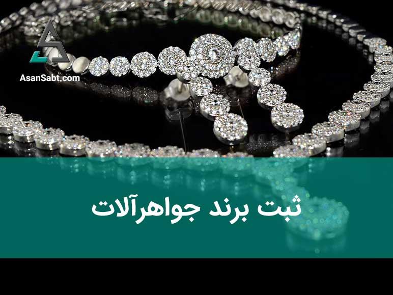ثبت برند جواهرات و زیورآلات » مدارک، مراحل و هزینه ثبت برند فارسی و لاتین «جواهرآلات»