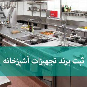 ثبت برند تجهیزات آشپزخانه » مدارک، مراحل و هزینه ثبت برند فارسی و لاتین «تجهیزات آشپزخانه»