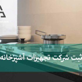 ثبت شرکت تجهیزات آشپزخانه » راهنمای جامع ثبت شرکت سهامی خاص و با مسئولیت محدود تجهیزات آشپزخانه