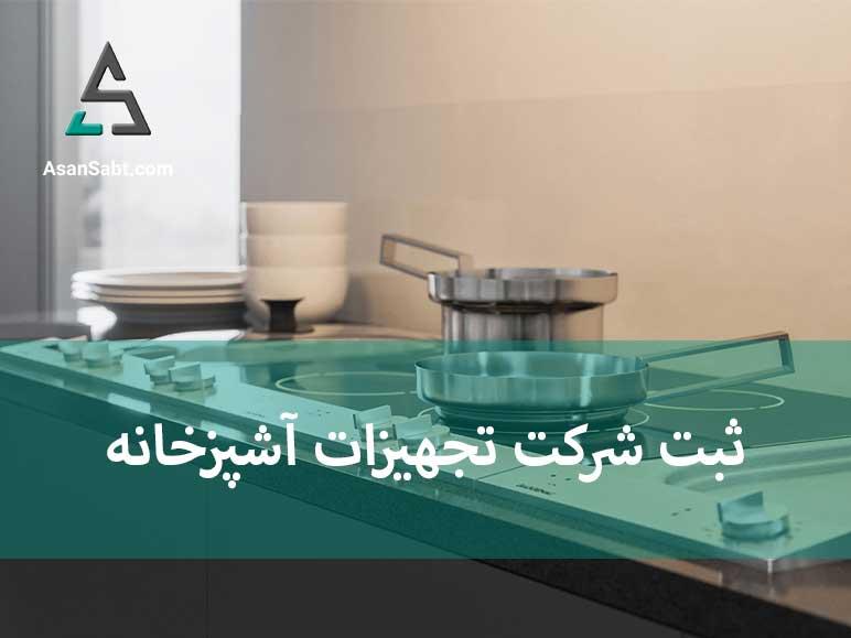 ثبت شرکت تجهیزات آشپزخانه » راهنمای جامع ثبت شرکت سهامی خاص و با مسئولیت محدود تجهیزات آشپزخانه kitchen equipment