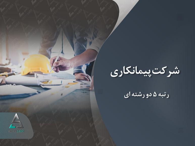 شرکت پیمانکاری رتبه ۵ دو رشتهای- Two-Discipline Contracting company