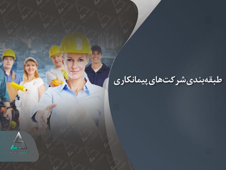 طبقهبندی شرکتهای پیمانکاری- 11 شرکت برتر پیمانکاری در ایران- Classification of Contracting Companies