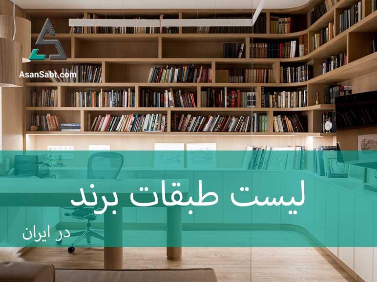 لیست کامل طبقات برند و علائم تجاری برای کالاها و خدمات brand classification register iran tehran