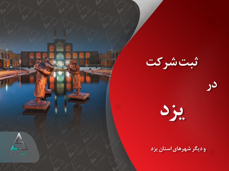 ثبت شرکت و موسسهی تجاری در یزد و دیگر شهرهای آن|مدارک، مراحل و هزینهی مورد نیاز- Company Registration in Yazd