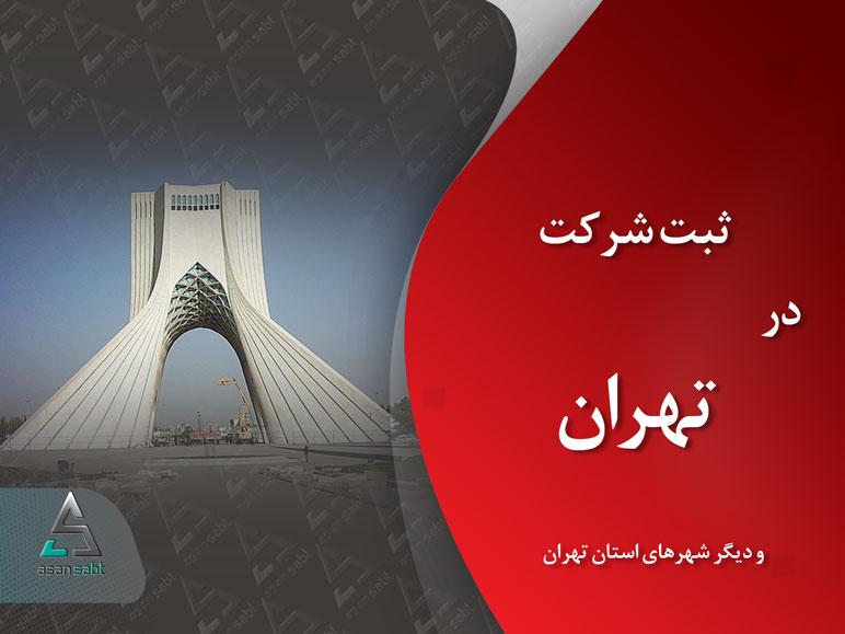 ثبت شرکت و موسسهی تجاری در تهران| مدارک، مراحل و هزینهی مورد نیازـ Company Registration in Tehran