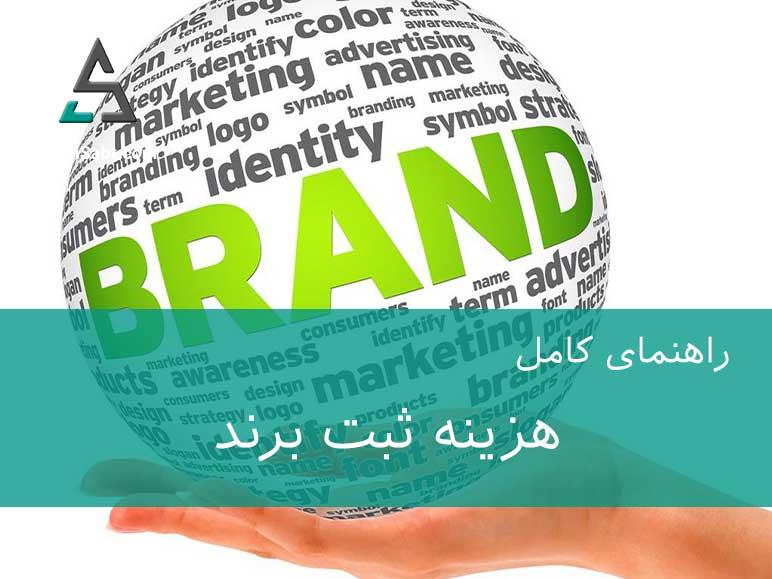تعرفه و هزینه ثبت برند در تهران لوگو علامت تجاری نشان تجاری در تهران brand registration price