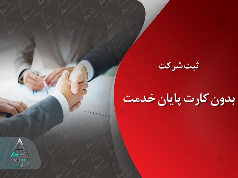 ثبت شرکت بدون کارت پایان خدمت یا معافیت - Company Registration without end of service card