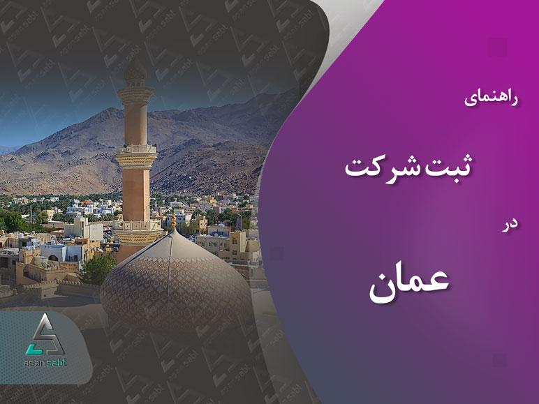 ثبت شرکت و موسسهی تجاری در عمان- Company Registration in Oman