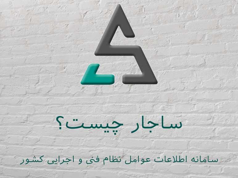 سامانه پایگاه وبسایت ساجار sajar.mporg.ir