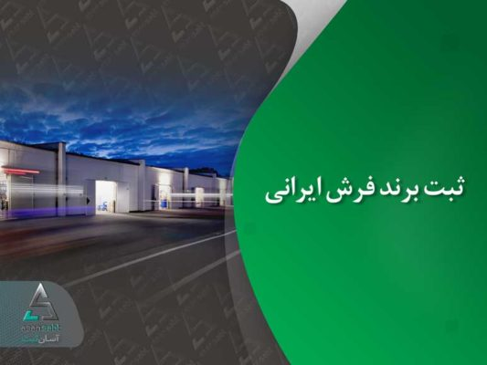 ثبت برند فرش ایرانی لوگو نام و نشان تجاری ثبت بین المللی brand registration iran carpet