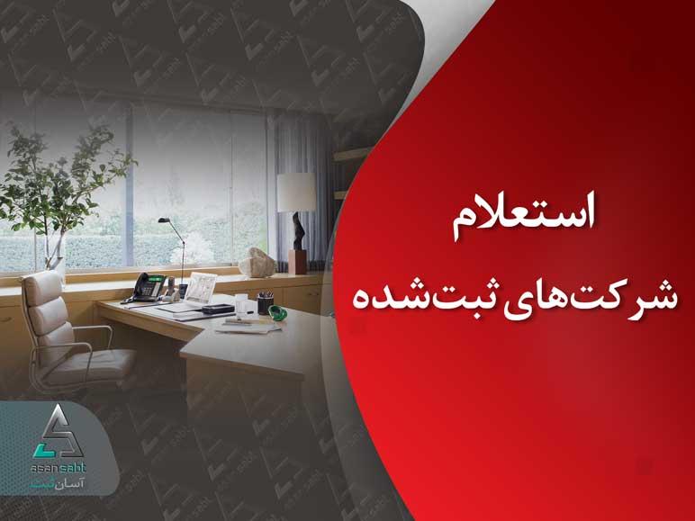 سامانه استعلام شرکتهای ثبتشده | استعلام نام، کد اقتصادی، شناسه ملی شرکتها و موسسات)