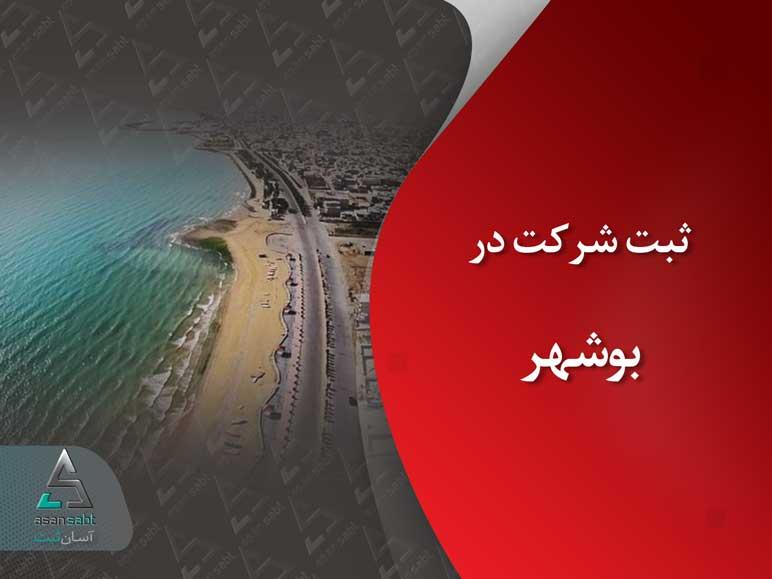 ثبت شرکت در بوشهر company register boushehr