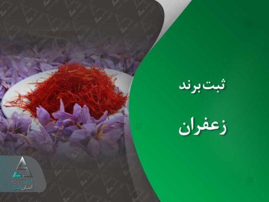 ثبت برند زعفران saffron brand registration iran persian ایران