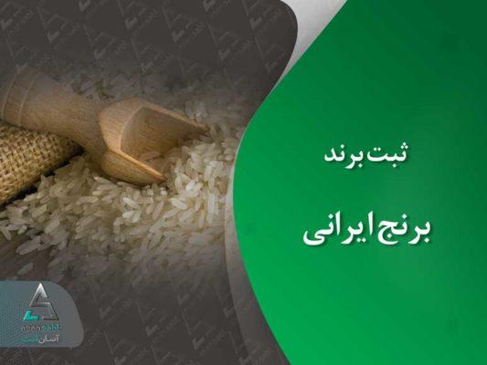 ثبت برند برنج ایرانی (مراحل، مدارک، زمان وهزینه مورد نیاز)