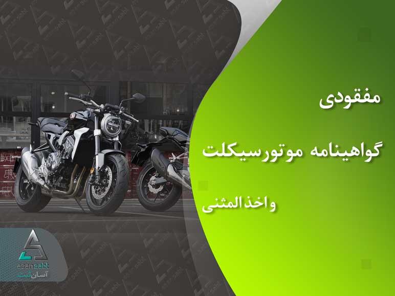 گم شدن گواهینامه موتور و گرفتن گواهینامه المثنی موتورسیکلت