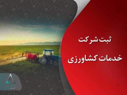 ثبت شرکت خدمات کشاورزی مراحل مورد نیاز مدارک هزینه company registration agriculture