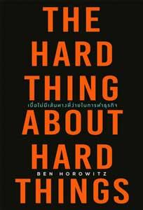 ۱۱. سختی کارهای سخت «the hard thing about hard thing» نوشته بن هاروویتز