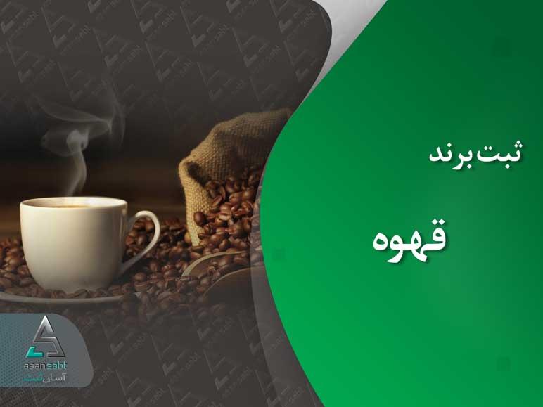 ثبت برند قهوه [مراحل، مدارک، زمان و هزینه مورد نیاز]