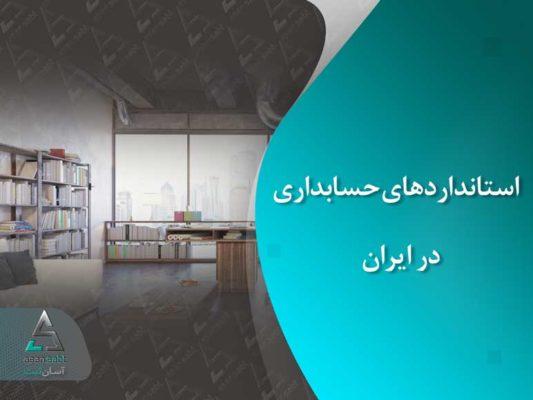 استانداردهای حسابداری تایید شده در ایران