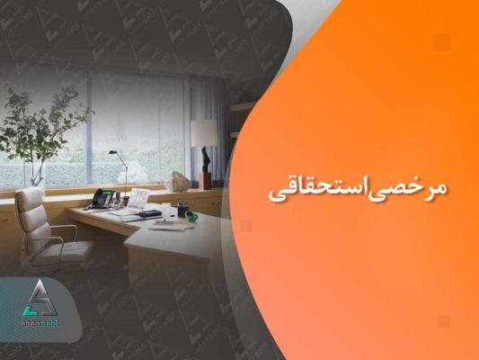 شرایط دریافت و انواع مرخصی استحقاقی در قانون کار